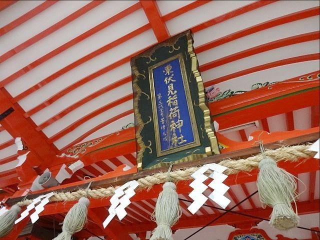 東伏見稲荷神社の本殿3(平成31年3月1日)