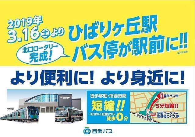 ひばりヶ丘駅北口ロータリーにバスの停留所が移設されるお知らせ
