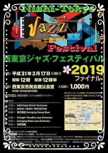 西東京ジャズ・フェスティバル2019のチラシ