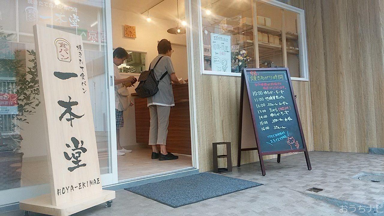 大阪発、人気の食パン専門店が、保谷駅近くに出店しました!(西京信用金庫保谷支店さんの前向かい)朝食の主食1位は、