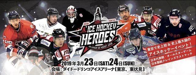 今週末は東伏見が熱い!東京で史上初&史上最大級のアイスホッケーイベント!