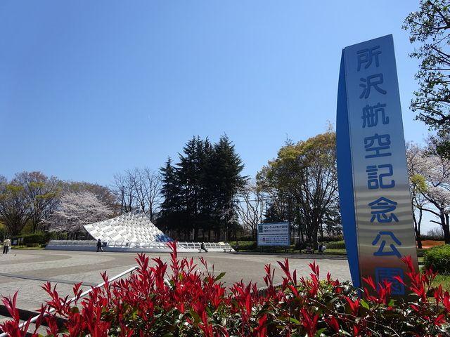 所沢航空記念公園の入口(4月4日撮影)