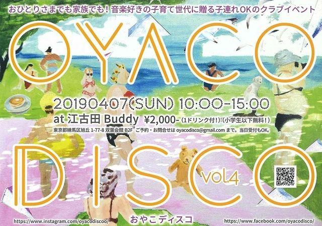 OYACO DISCO (おやこディスコ)vol.4 のチラシ
