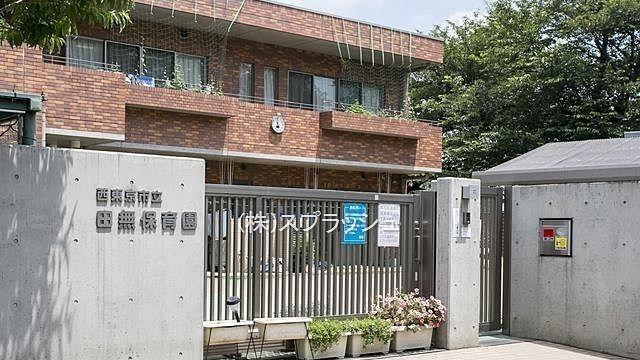 西東京市立田無保育園 おうちナビ