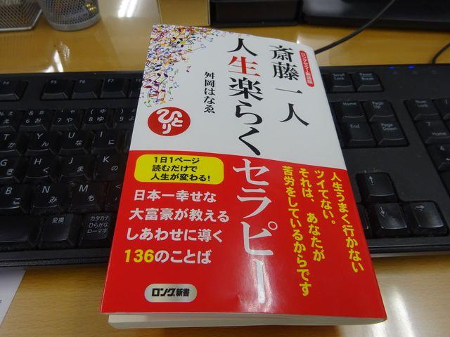 舛岡はなゑ著 斎藤一人 人生楽らくセラピー