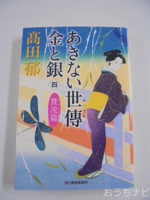 みをつくし料理帖シリーズでヒットを飛ばした高田郁さんの新作「あきない世傅金と銀(四)貫流篇を読みました。今回も期待に応える作品!一気読みし「次はいつでるの?」と次作が待ち遠しい!!