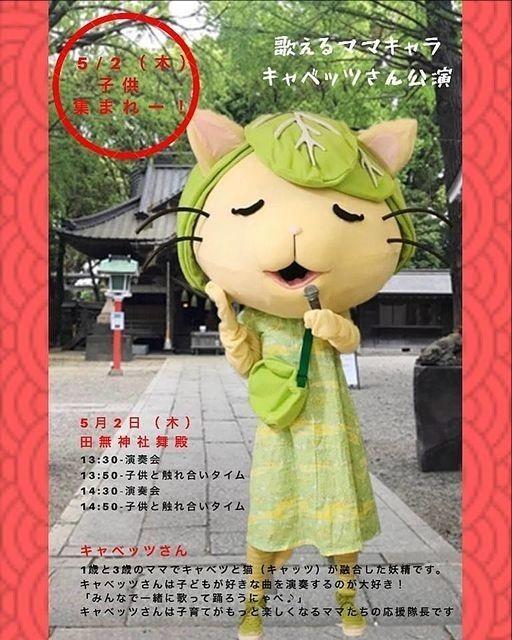 歌えるママキャラのキャベツさんin田無神社