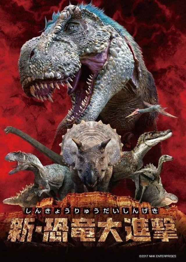 最新研究からその圧倒的な強さの秘密が明らかになった史上最強の恐竜・ティラノサウルス。日本の恐竜史上最大級の丹波竜。超高精彩のCGを駆使して恐竜の時代へタイムスリップ!