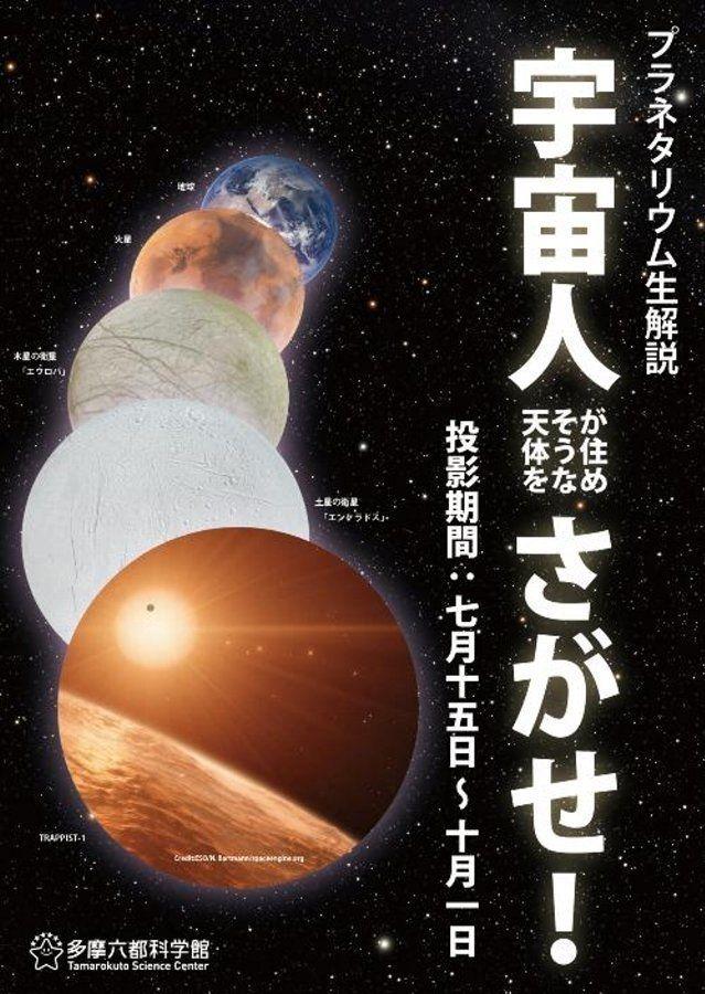 生命の誕生に必要だといわれている条件と、それを満たす天体の見つけ方を紹介します。デジタルプラネタリウムで地球を飛び出し、宇宙人が住めそうな天体を探す宇宙旅行に出発!