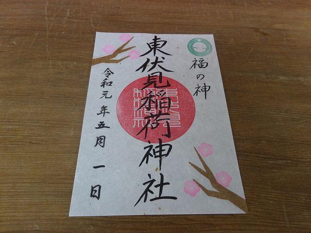 東伏見稲荷神社の御朱印(令和元年5月1日)