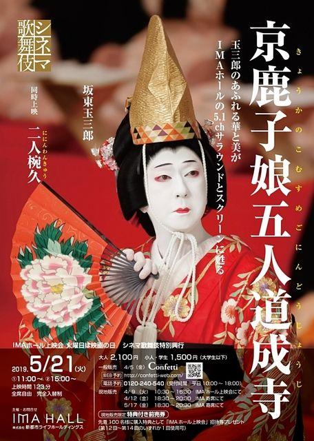 シネマ歌舞伎「京鹿子娘五人道成寺」のチラシ