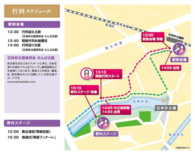 第32回照姫まつりの行列コースとスケジュール