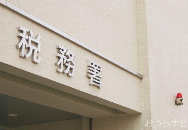 練馬東税務署は、耐震工事のため、平成29年11月6日(月曜)に仮庁舎へ移転します。