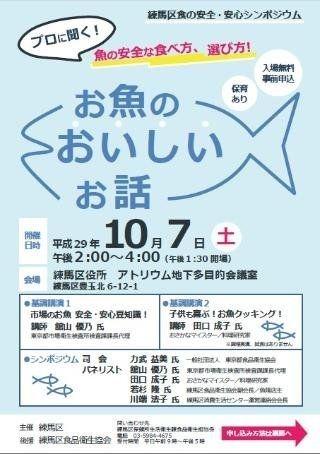 お魚のおいしいお話~プロに聞く!魚の安全な食べ方選び方!