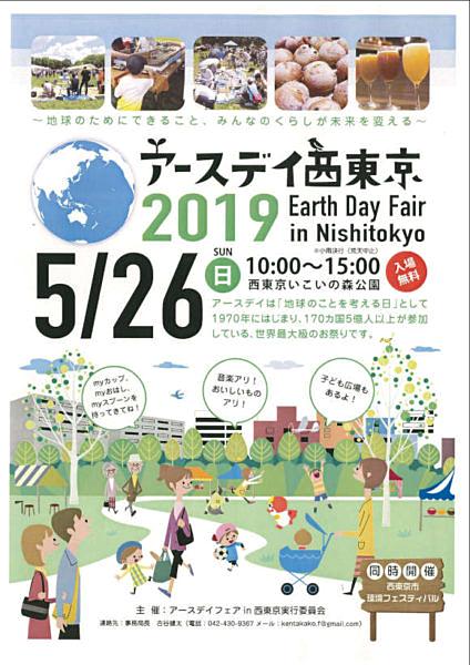 アースデイ西東京2019 いこいの森公園