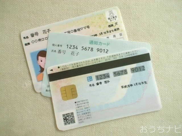 西東京市では8月より、毎月第3・第4火曜日の夜間に、マイナンバーカード(個人番号カード)の交付申請受付やカードの交付を行う専用窓口を開設しています