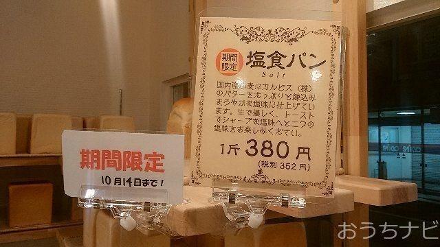 期間限定(10/14まで) 塩食パン 一本堂 保谷駅前店