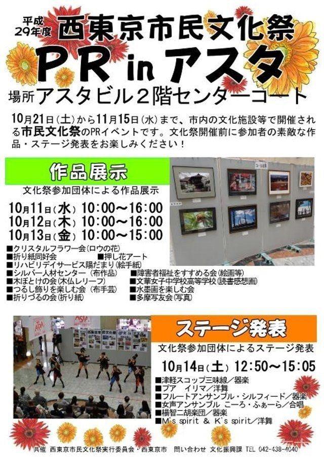 西東京市民文化祭 PR in アスタ 開催します!