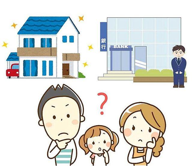 家を買えないと決めつけていませんか?
