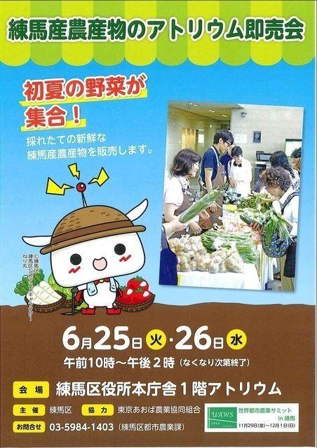 練馬区役所で開かれる農産物即売会