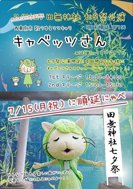 キャベッツさん、田無神社七夕祭公演「順延」のお知らせ