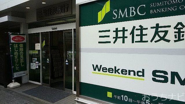 三井住友銀行立川支店