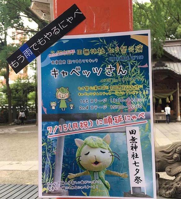 キャベッツさん♪田無神社七夕祭公演♫