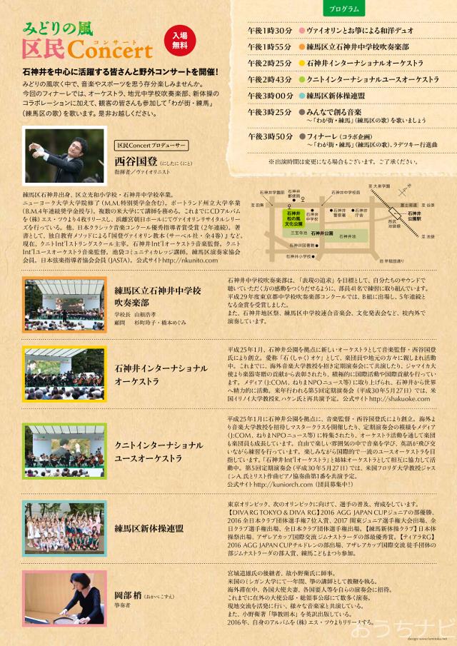 みどりの風 区民コンサート・プログラム