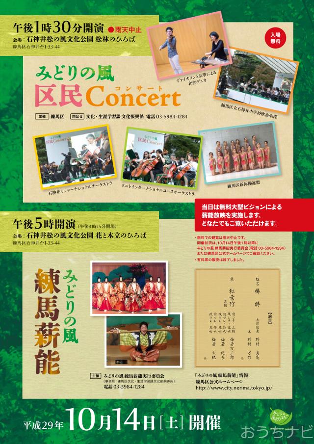 みどりの風吹く中で、音楽やスポーツを楽しみませんか。石神井を中心に活躍する皆さんと野外コンサートを開催します。(入場無料)