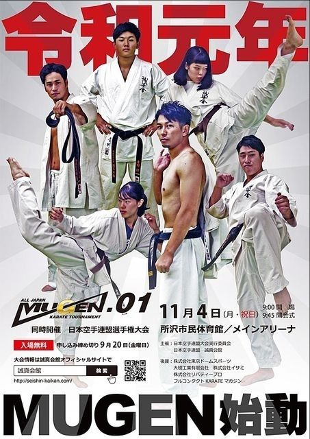 ALL JAPAN KARATE TOURNAMENT MUGEN.01 日本空手連盟選手権大会同時開催のチラシ