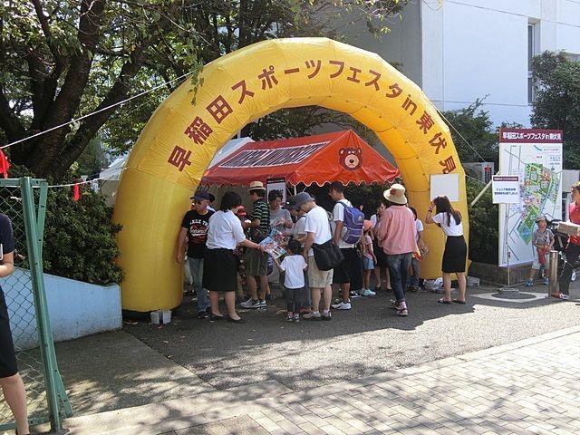 早稲田スポーツフェスタ2019in東伏見