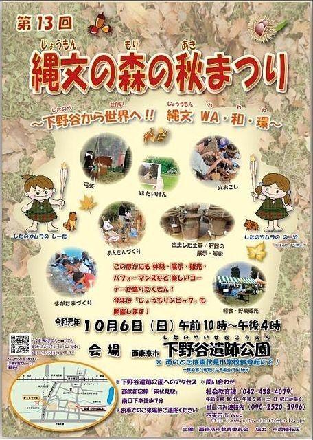 第13回縄文の森の秋まつりのポスター