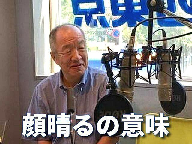 FM西東京のAスタジオ鈴木義晴スプラッシュ