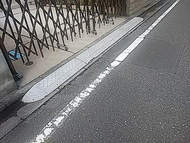 道路と駐車場の段差を解消する段差スロープ