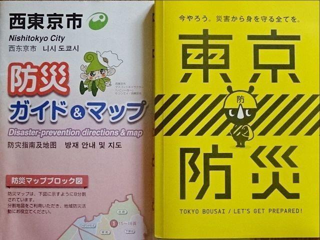 西東京市の防災ガイドマップと東京都の防災パンフ