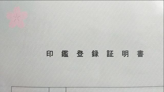 墨田区の印鑑登録証明書の用紙