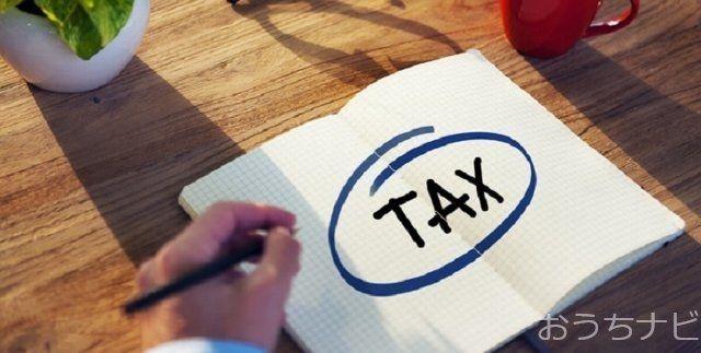 11月の納税相談