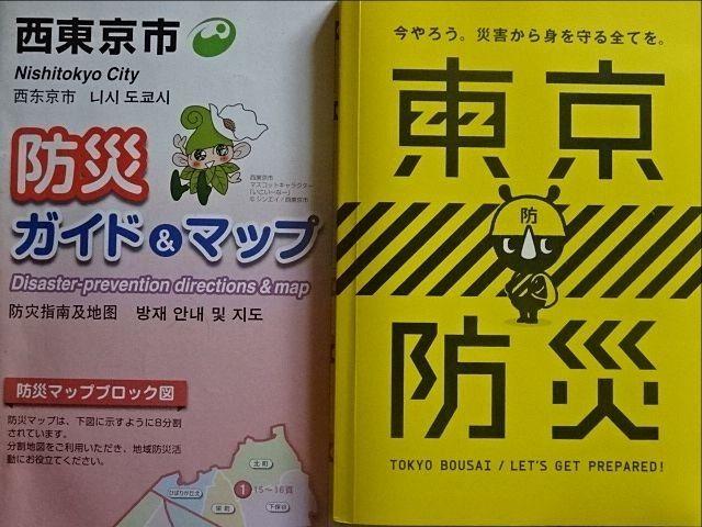 東京防災と西東京市防災ガイドマップの表紙