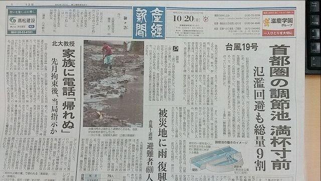 産経新聞(2019.10.20)朝刊1面