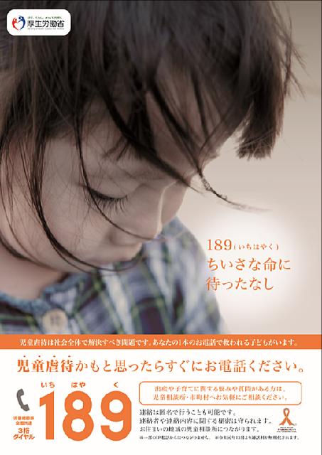 児童虐待防止推進月間のポスター