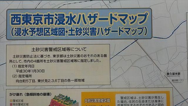 西東京市のハザードマップの表紙 スプラッシュ
