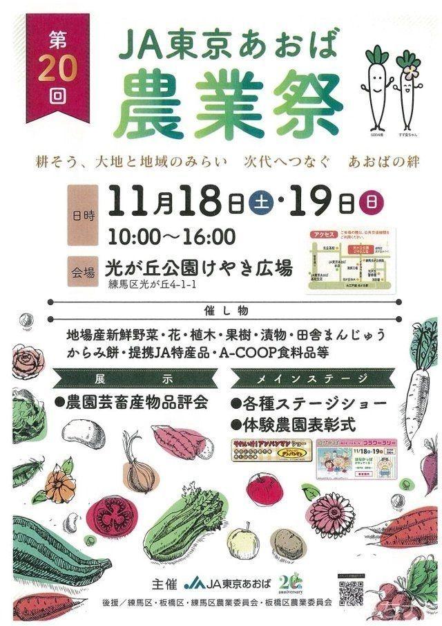 11/18,19JA東京あおば農業祭を開催します
