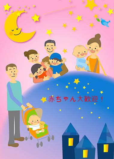 赤ちゃんと一緒にプラネタリウム (^o^)