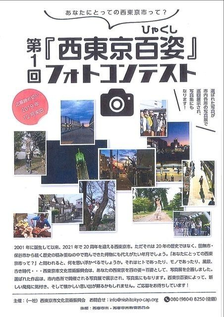 西東京市百姿フォトコンテストのチラシ
