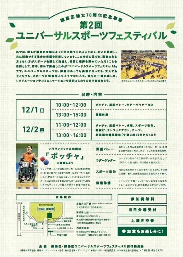 ユニバーサルスポーツフェスティバル