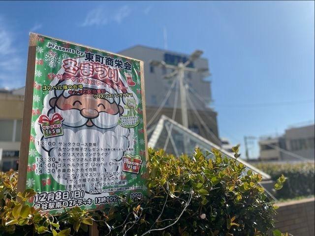 冬まつり Present By東町商栄会 (保谷)