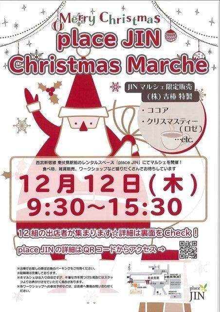 place JIN Christmas Marche 東伏見