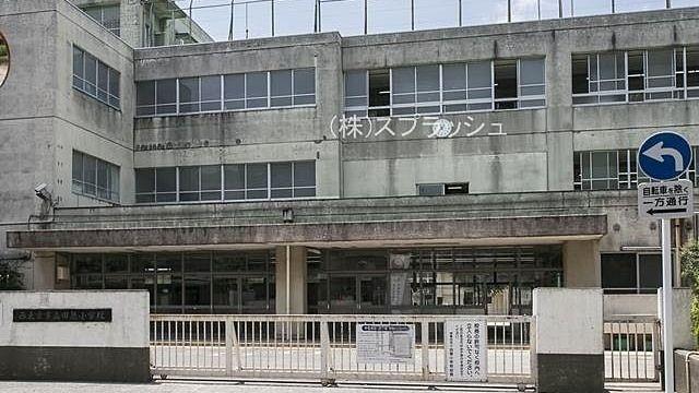 西東京市立田無小学校 スプラッシュ