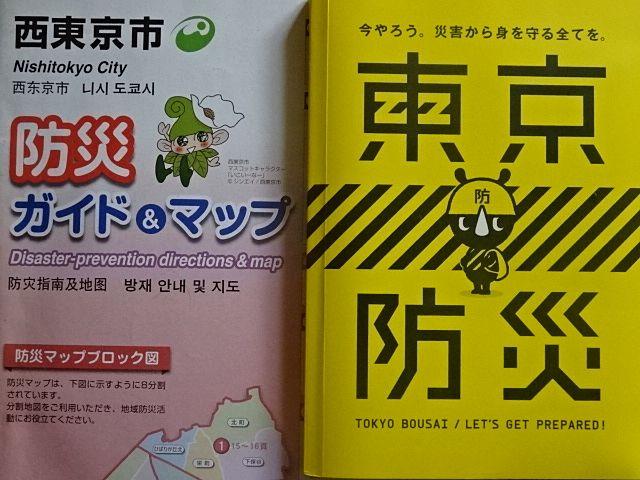 東京防災・西東京市のハザードマップ