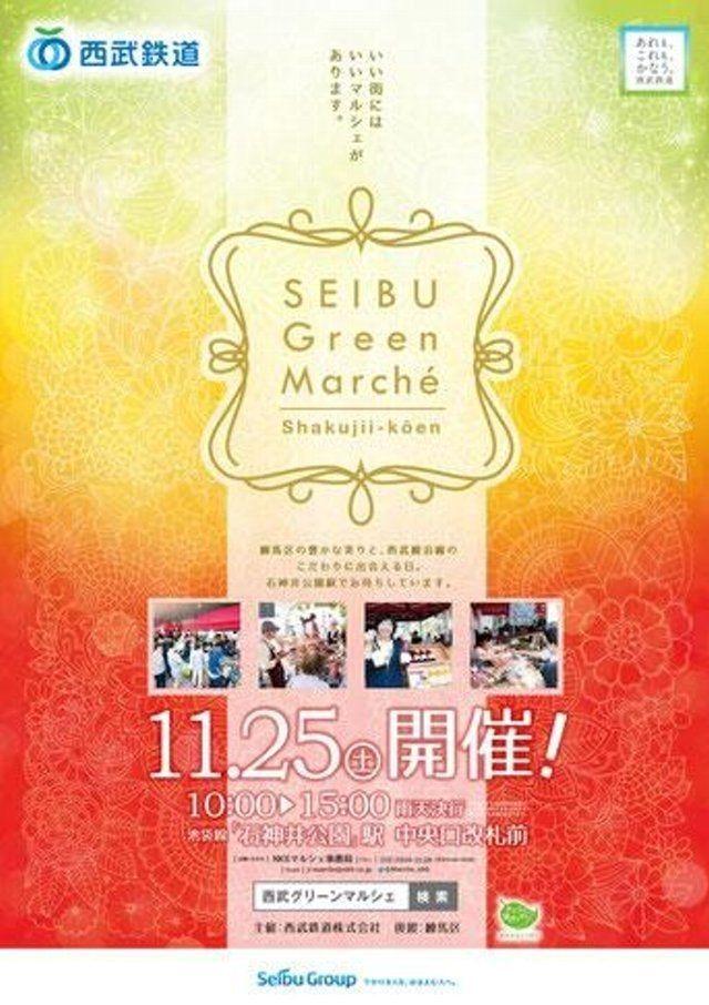 11/25、石神井公園駅にて西武グリーンマルシェを開催します